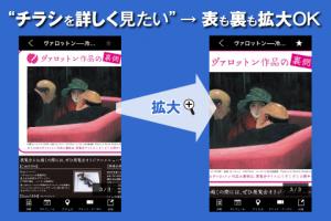 Androidアプリ「チラシミュージアム~美術館・博物館の展覧会情報&クーポン」のスクリーンショット 3枚目