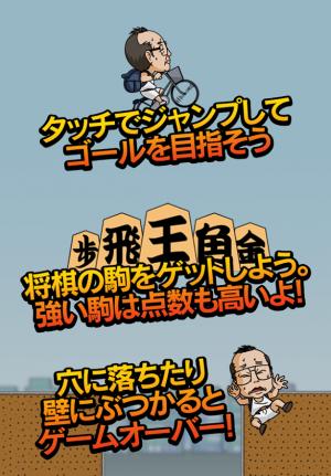 Androidアプリ「桐谷さん×チャリ走」のスクリーンショット 2枚目