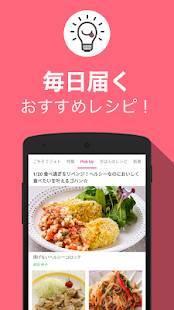 Androidアプリ「レシピ動画を無料で検索!料理するなら ゼクシィキッチン」のスクリーンショット 5枚目