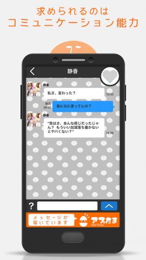 Androidアプリ「メッセージが届いています」のスクリーンショット 2枚目
