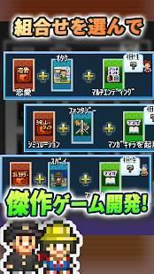 Androidアプリ「ソーシャル夢物語」のスクリーンショット 2枚目