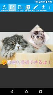 Androidアプリ「写真ぷらす - 写真文字入れ」のスクリーンショット 4枚目
