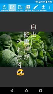 Androidアプリ「写真ぷらす(写真に縦書きなどの文字入れや画像の追加)- 写真文字入れ」のスクリーンショット 2枚目