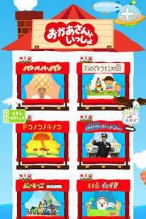 Androidアプリ「【タップあそび】 Eテレのおかあさんといっしょ、みいつけた!などの曲で遊べる子供向け知育アプリ」のスクリーンショット 3枚目