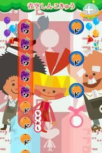 Androidアプリ「【タップあそび】 Eテレのおかあさんといっしょ、みいつけた!などの曲で遊べる子供向け知育アプリ」のスクリーンショット 5枚目