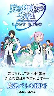 Androidアプリ「魔法科高校の劣等生 LOST ZERO」のスクリーンショット 1枚目