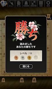 Androidアプリ「金沢将棋2 ~レベル300~」のスクリーンショット 4枚目
