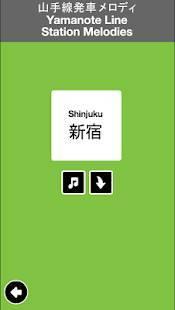 Androidアプリ「山手線メロディーズ+着メロ」のスクリーンショット 3枚目