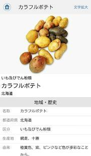 Androidアプリ「e食材辞典 for Android」のスクリーンショット 5枚目