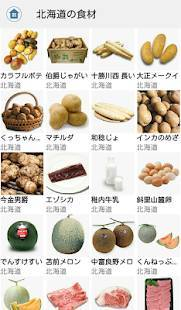 Androidアプリ「e食材辞典 for Android」のスクリーンショット 4枚目