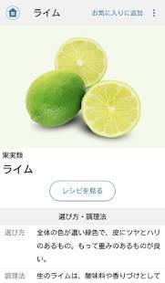 Androidアプリ「e食材辞典 for Android」のスクリーンショット 2枚目