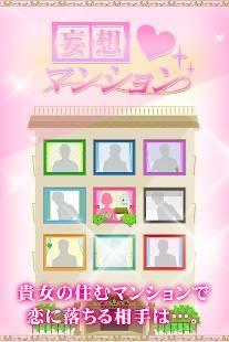Androidアプリ「妄想マンション|理想のカレと恋愛できる・新感覚乙女ゲーム」のスクリーンショット 1枚目