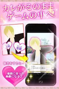 Androidアプリ「妄想マンション|理想のカレと恋愛できる・新感覚乙女ゲーム」のスクリーンショット 3枚目