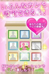Androidアプリ「妄想マンション|理想のカレと恋愛できる・新感覚乙女ゲーム」のスクリーンショット 4枚目