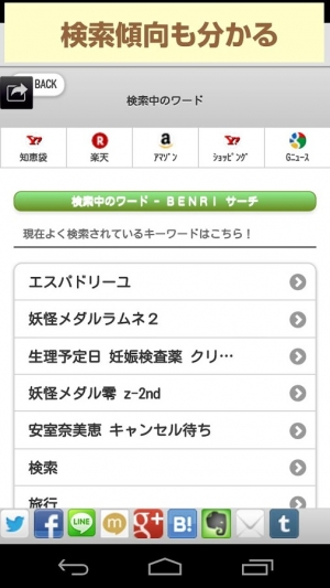 Androidアプリ「◆横断検索アプリー便利サーチ◆」のスクリーンショット 3枚目
