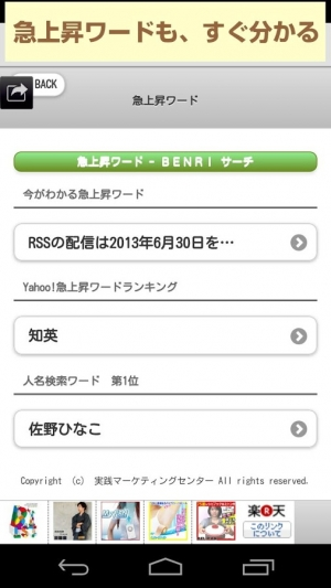 Androidアプリ「◆横断検索アプリー便利サーチ◆」のスクリーンショット 4枚目