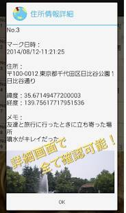 Androidアプリ「簡単記録!Route Marker」のスクリーンショット 3枚目