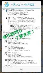 Androidアプリ「簡単記録!Route Marker」のスクリーンショット 4枚目