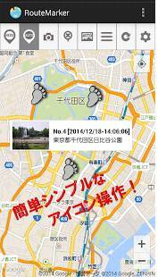 Androidアプリ「簡単記録!Route Marker」のスクリーンショット 1枚目