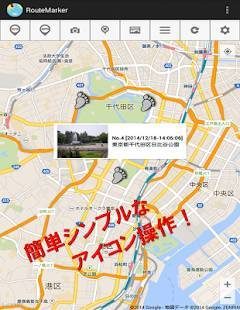 Androidアプリ「簡単記録!Route Marker」のスクリーンショット 5枚目