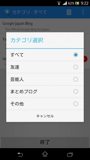 Androidアプリ「ブログ更新通知機能付きRSSリーダー - ブログチェッカー」のスクリーンショット 5枚目