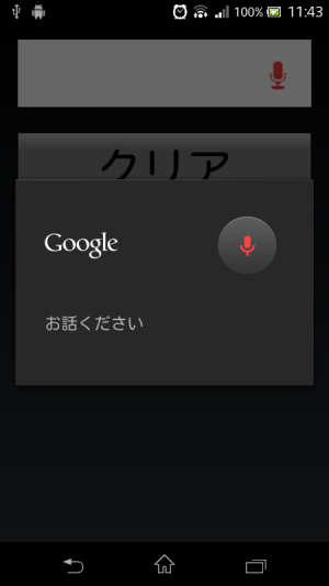 Androidアプリ「ど忘れ漢字」のスクリーンショット 2枚目