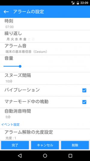 Androidアプリ「簡単には止められない目覚まし時計 - イライラめざまし」のスクリーンショット 2枚目