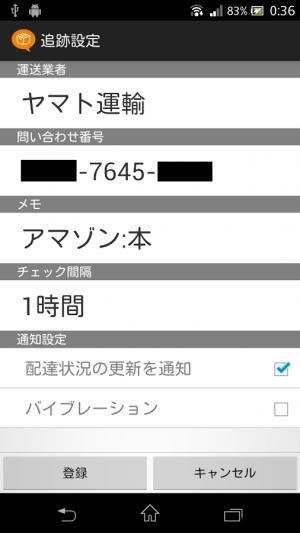 Androidアプリ「荷物追跡通知」のスクリーンショット 2枚目