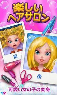 Androidアプリ「楽しいヘアサロン-女の子の変身」のスクリーンショット 1枚目