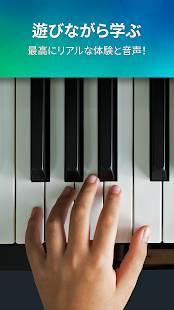 Androidアプリ「ピアノ  -  ぴあの 鍵盤 リアル 曲 げーむ」のスクリーンショット 1枚目