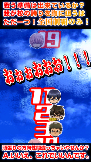 Androidアプリ「激闘!ツムツム甲子園~ダイヤのA球児達の熱い夏~無料暇つぶし」のスクリーンショット 2枚目