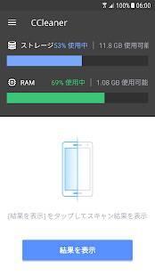 Androidアプリ「CCleaner キャッシュクリーナー」のスクリーンショット 1枚目