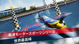 Androidアプリ「Red Bull Air Race The Game」のスクリーンショット 1枚目