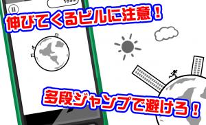 Androidアプリ「無限地球一周」のスクリーンショット 2枚目
