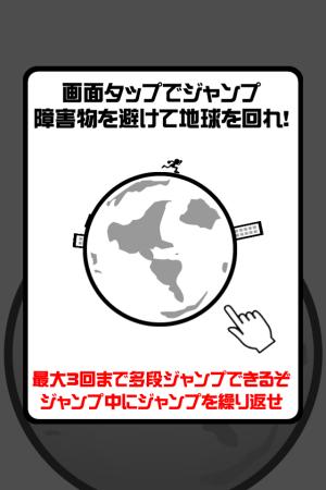 Androidアプリ「無限地球一周」のスクリーンショット 5枚目