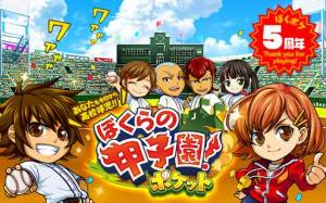Androidアプリ「ぼくらの甲子園!ポケット 高校野球ゲーム」のスクリーンショット 1枚目