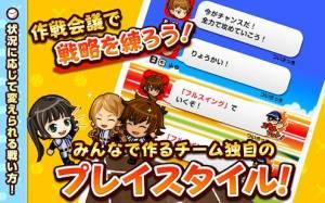 Androidアプリ「ぼくらの甲子園!ポケット 高校野球ゲーム」のスクリーンショット 3枚目