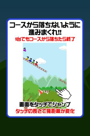 Androidアプリ「超高速ジェットコースター」のスクリーンショット 5枚目