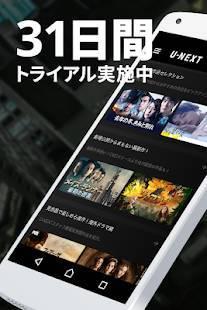 Androidアプリ「U-NEXT/ユーネクスト:映画・ドラマ・アニメなど見放題」のスクリーンショット 1枚目