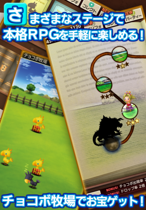 Androidアプリ「FINAL FANTASY WORLD WIDE WORDS」のスクリーンショット 4枚目