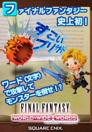 Androidアプリ「FINAL FANTASY WORLD WIDE WORDS」のスクリーンショット 1枚目