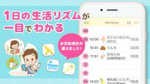 Androidアプリ「授乳ノート-かんたん、便利!-毎日続く授乳&育児記録-」のスクリーンショット 2枚目