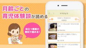 Androidアプリ「授乳ノート-かんたん、便利!-毎日続く授乳&育児記録-」のスクリーンショット 3枚目