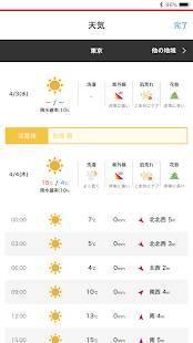 Androidアプリ「テレ朝news / 流れるタイムライン 動画で見るニュース」のスクリーンショット 3枚目