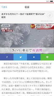 Androidアプリ「テレ朝news / 流れるタイムライン 動画で見るニュース」のスクリーンショット 2枚目