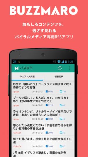 Androidアプリ「バズまろ - シェア数順の動画や画像ニュースまとめリーダー」のスクリーンショット 3枚目