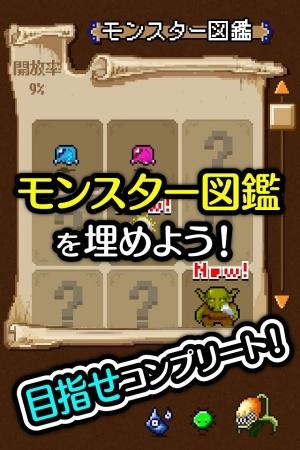 Androidアプリ「ふつうのRPG-冒険放置ゲーム!」のスクリーンショット 5枚目