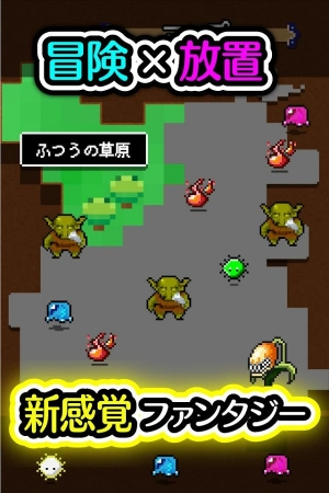 Androidアプリ「ふつうのRPG-冒険放置ゲーム!」のスクリーンショット 2枚目