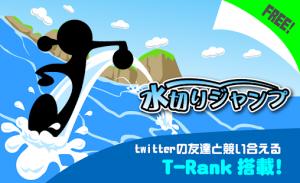 Androidアプリ「水切りジャンプ」のスクリーンショット 3枚目