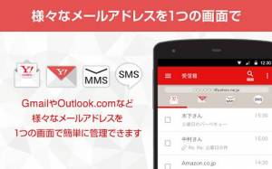 Androidアプリ「Y!mobile メール」のスクリーンショット 4枚目